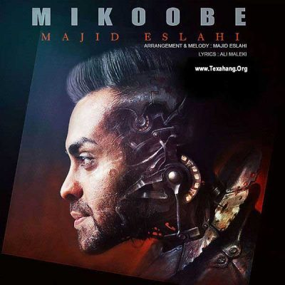 متن آهنگ جدید مجید اصلاحی به نام میکوبه