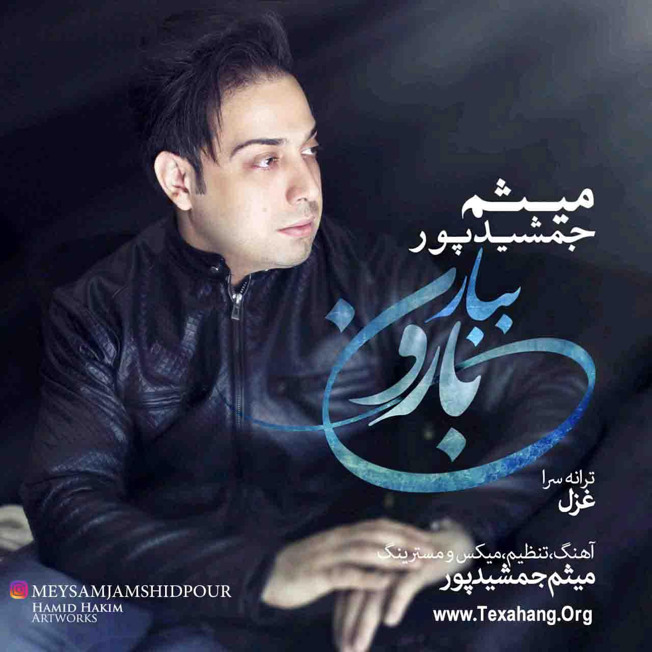 متن آهنگ جدید میثم جمشیدپور به نام ببار بارون