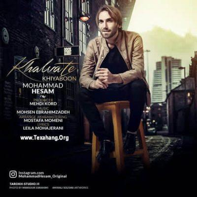 متن آهنگ جدید محمد حسام به نام خلوت خیابون