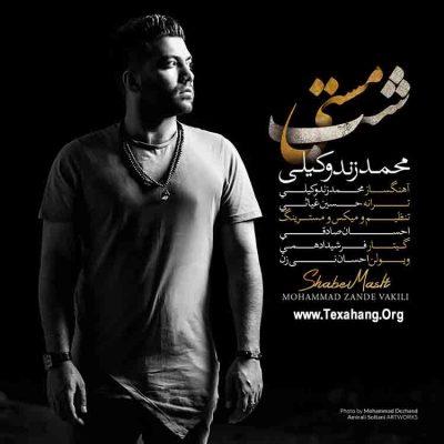 متن آهنگ جدید محمد زند وکیلی به نام شب مستی