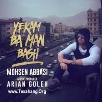 متن آهنگ جدید محسن عباسی به نام یکم با من باش