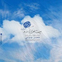 متن آهنگ جدید محسن چاوشی به نام بیست هزار آرزو
