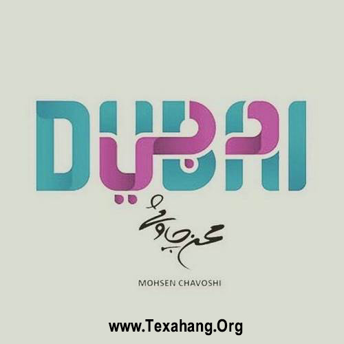 متن آهنگ جدید محسن چاوشی به نام دبی