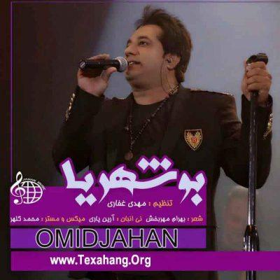 متن آهنگ جدید امید جهان به نام بوشهریا
