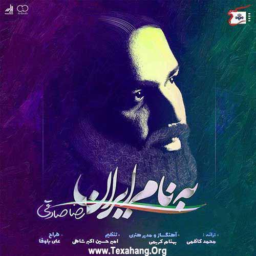 متن آهنگ جدید به نام ایران از رضا صادقی