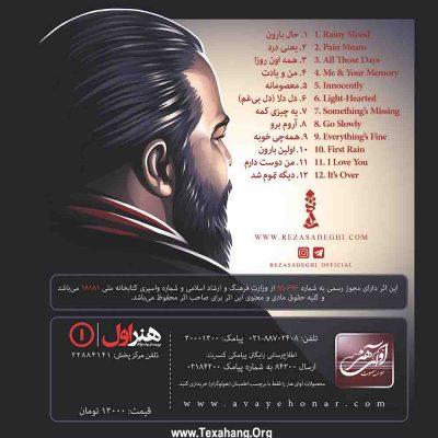 متن آهنگ جدید رضا صادقی به نام آروم برو
