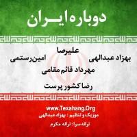 متن آهنگ جدید امین رستمی هومن گامنو به نام دوباره ایران