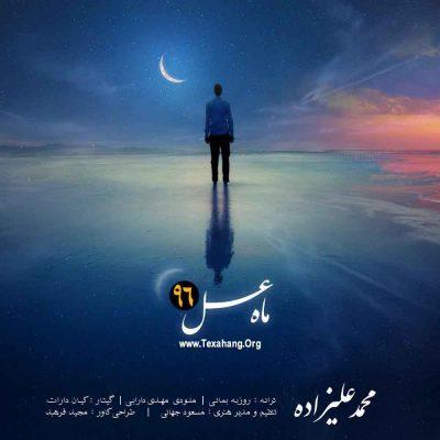 متن آهنگ ماه عسل از محمد علیزاده
