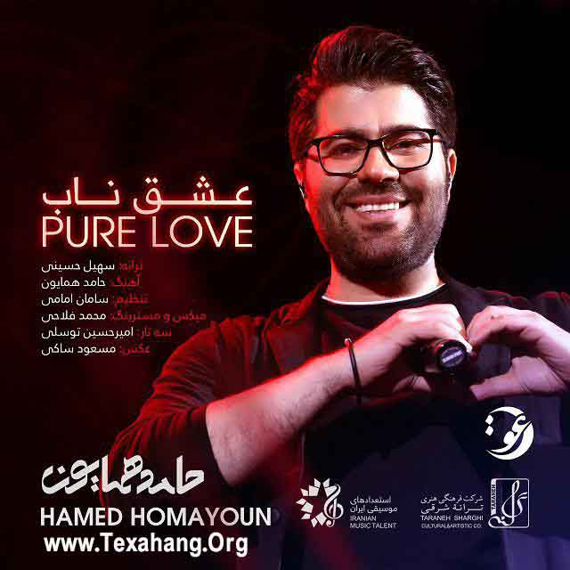 متن آهنگ جدید حامد همایون به نام عشق ناب