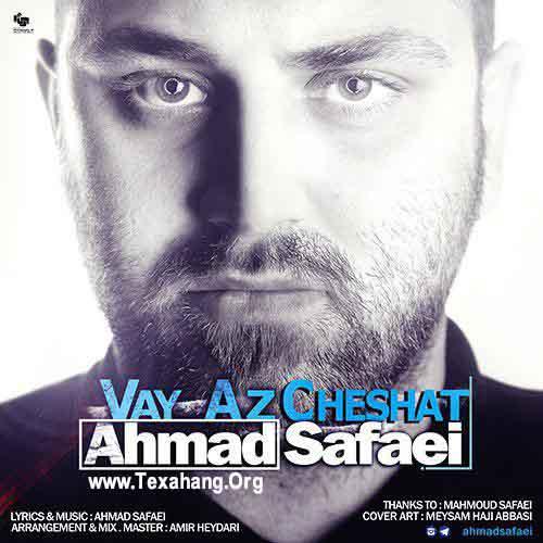 متن آهنگ جدید احمد صفایی به نام وای از چشات