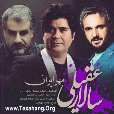 متن آهنگ جدید سالار عقیلی به نام مهر ایران