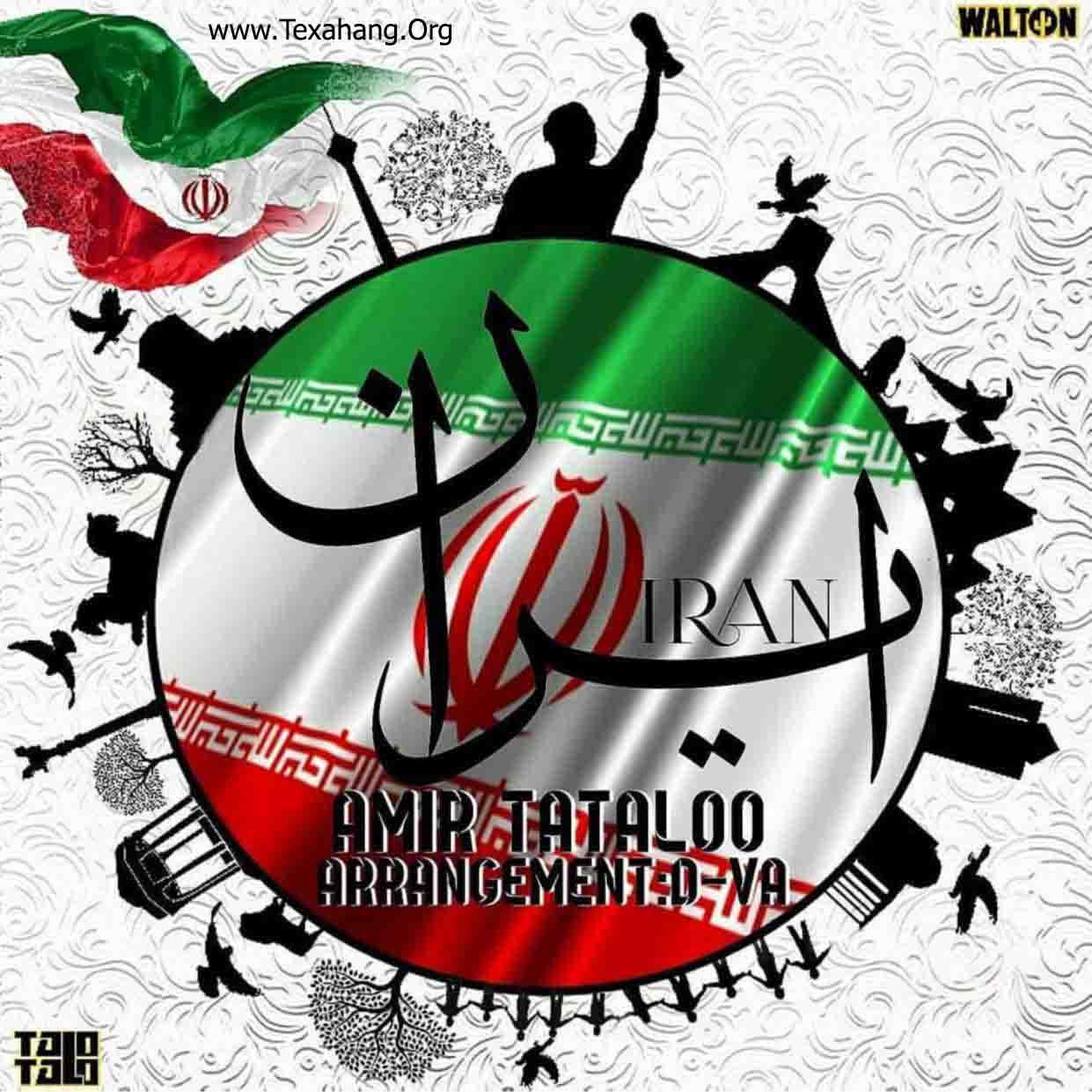 متن آهنگ امیر تتلو بنام ایران