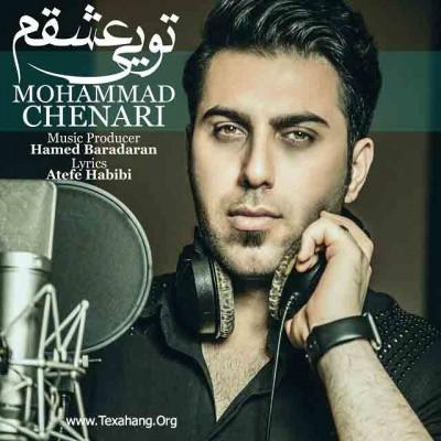 متن آهنگ محمد چناری بنام تویی عشقم
