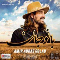 متن آهنگ بانو جان از امیر عباس گلاب