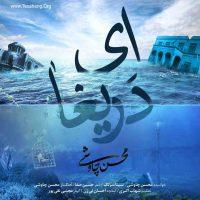 متن آهنگ ای دریغا از محسن چاوشی و سینا سرلک