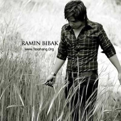 رامین بیباک عشق من