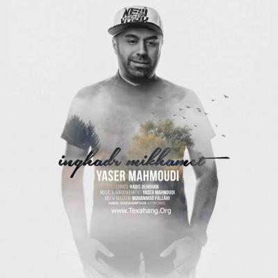 یاسر محمودی انقدر میخوامت