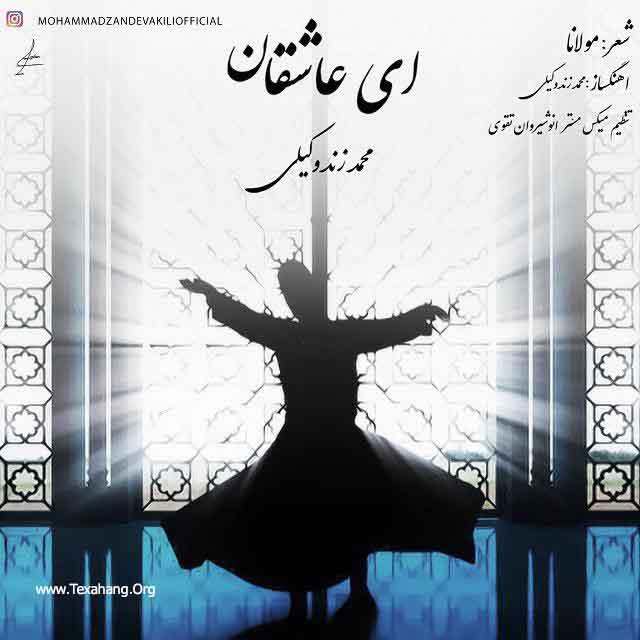 متن آهنگ ای عاشقان از محمد زند وکیلی