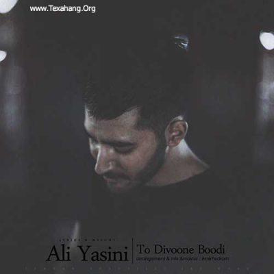 متن آهنگ تو دیوونه بودی از علی یاسینی