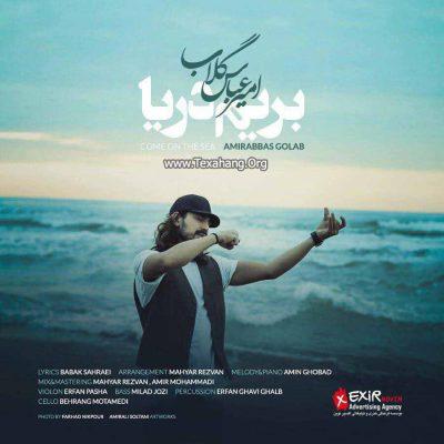 متن آهنگ بریم دریا امیر عباس گلاب