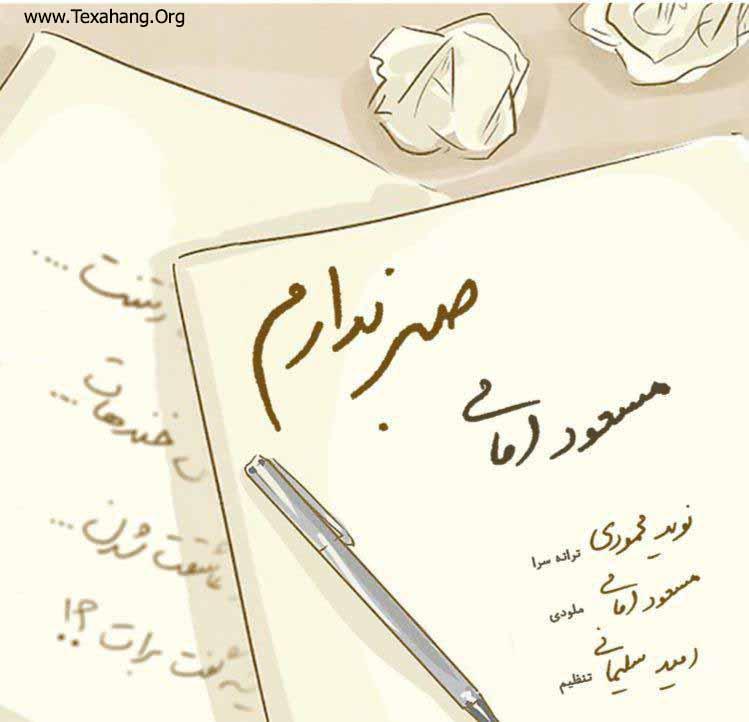متن آهنگ صبر ندارم مسعود امامی