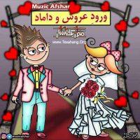 متن آهنگ شاد ورود عروس دوماد از موزیک افشار