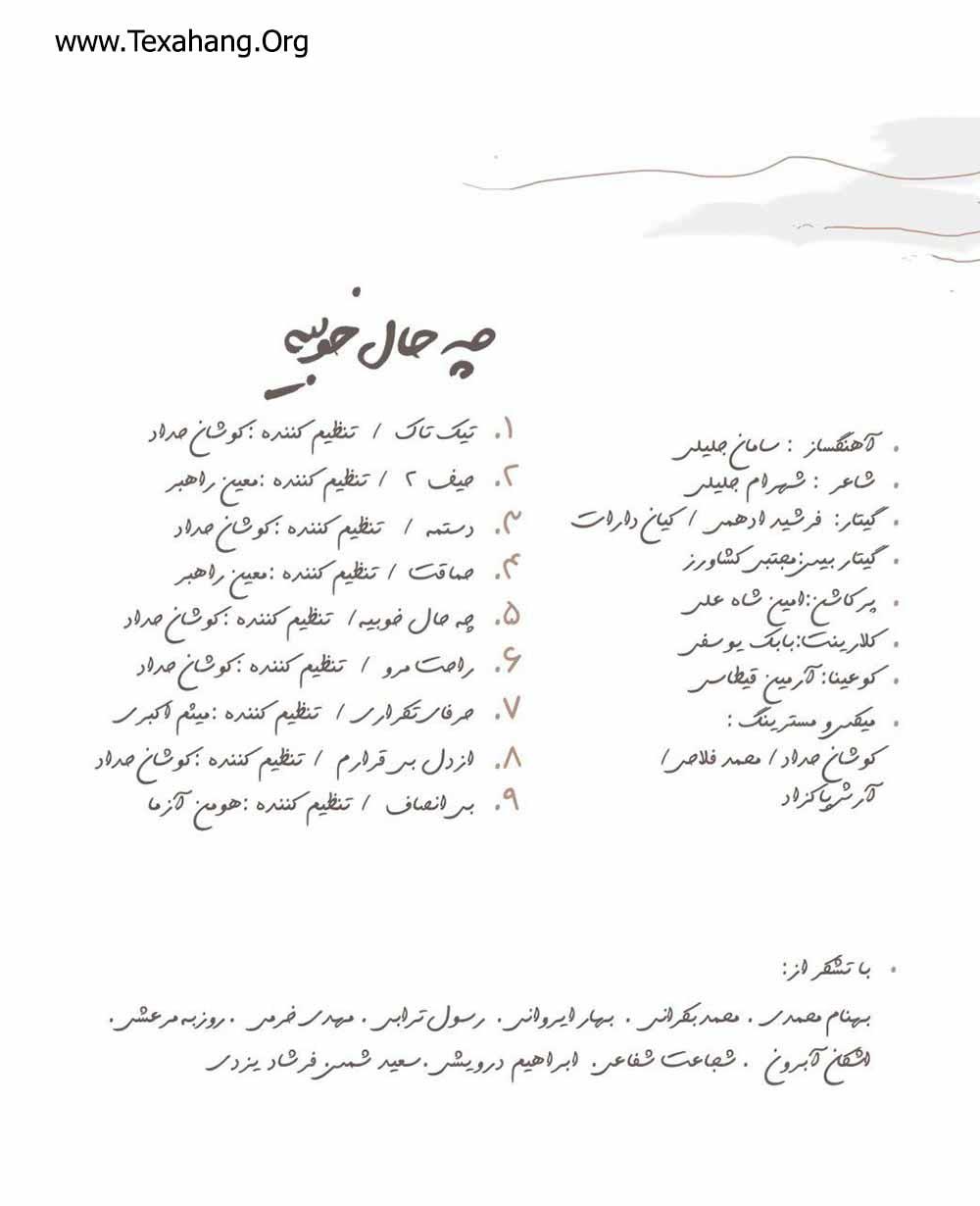 متن آهنگ حرفای تکراری از سامان جلیلی