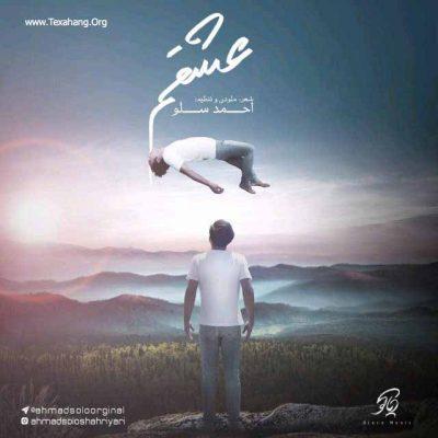 متن آهنگ عشقم از احمد سلو