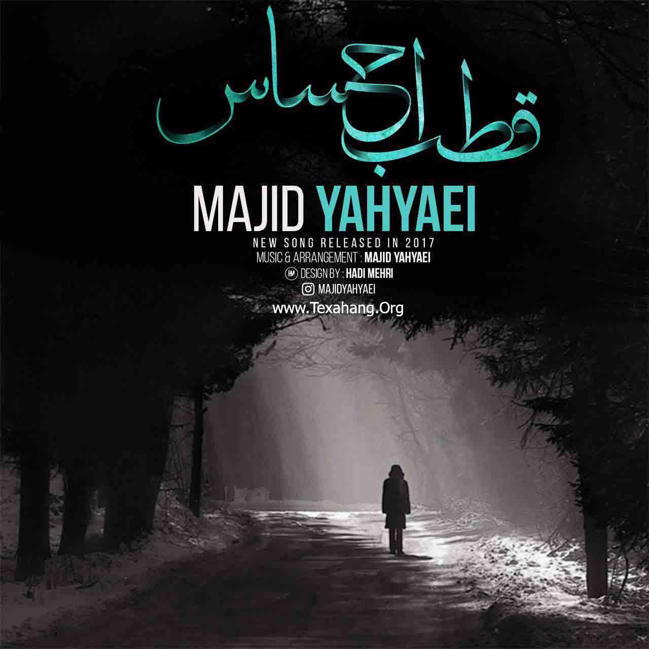 متن آهنگ قطب احساس از مجید یحیایی