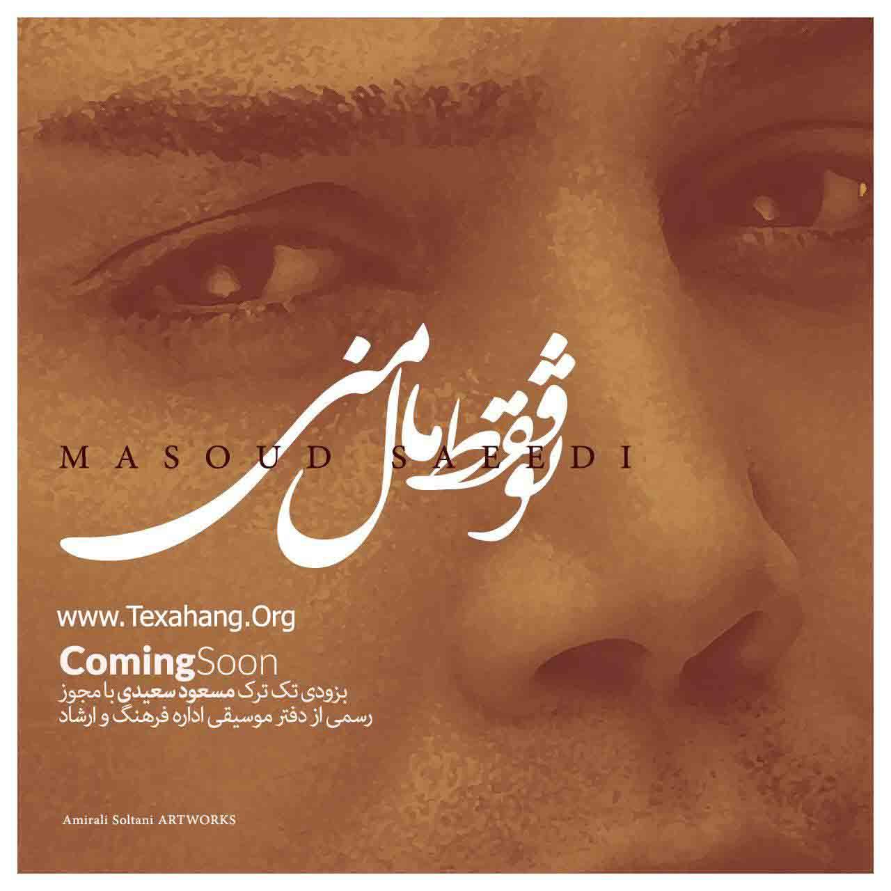 متن آهنگ تو فقط مال منی از مسعود سعیدی