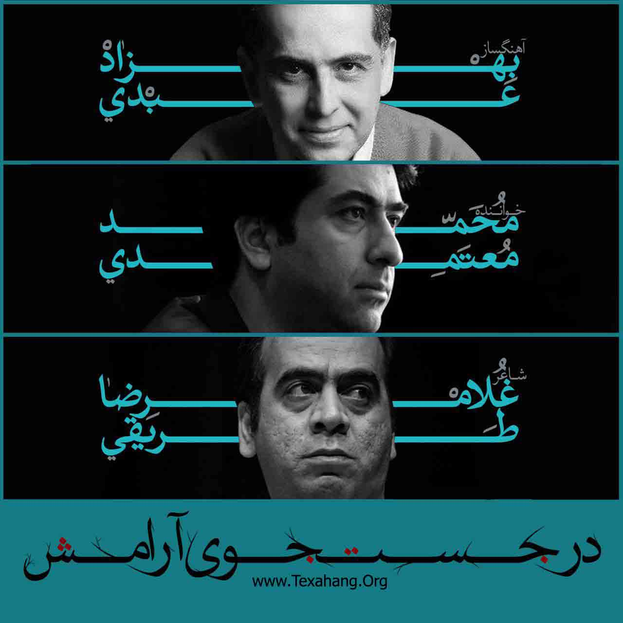 متن آهنگ در جستجوی آرامش از محمد معتمدی