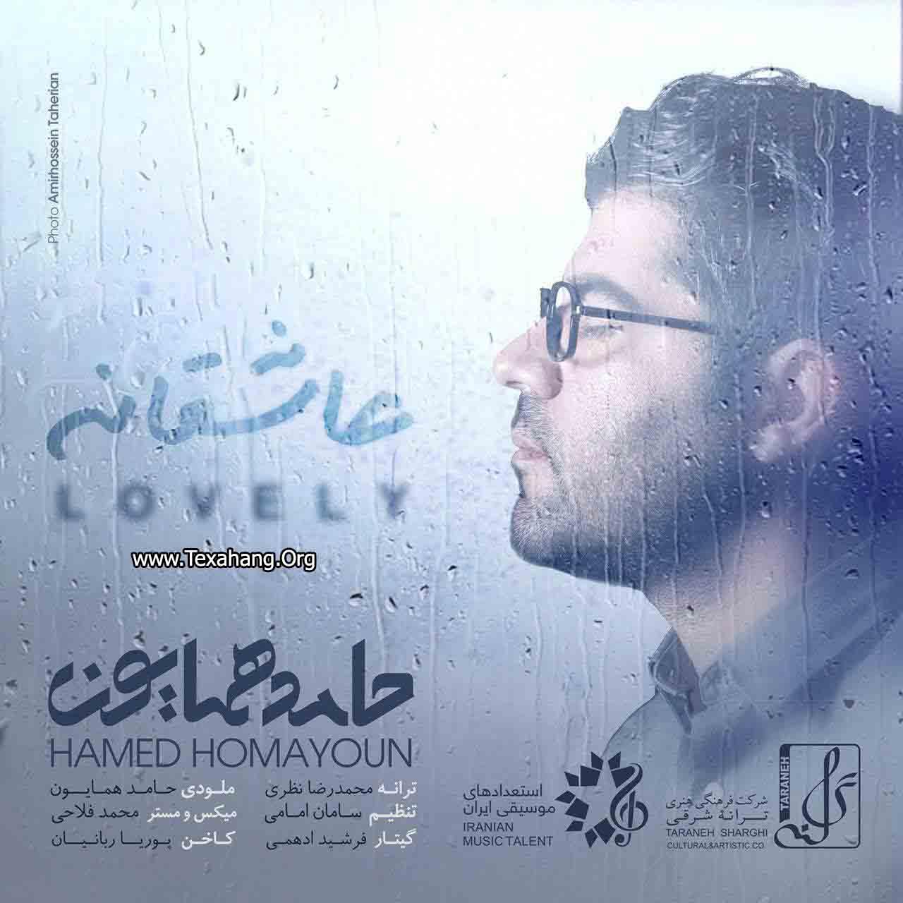 متن آهنگ عاشقانه از حامد همایون