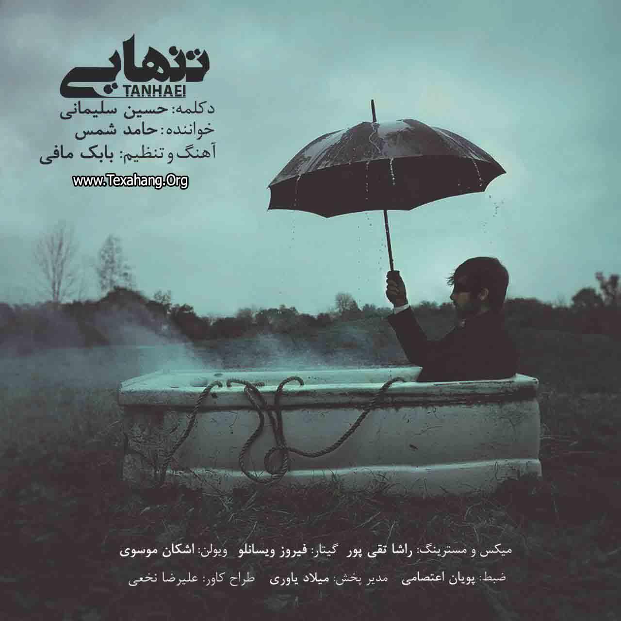 متن آهنگ تنهایی حامد شمس حسین سلیمانی