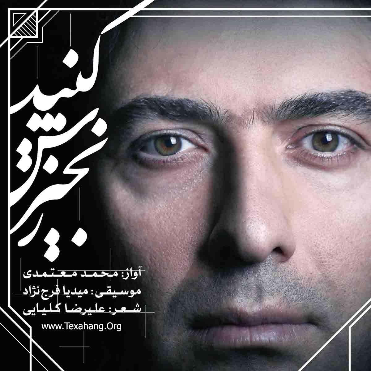 متن آهنگ زنجیرش کنید محمد معتمدی