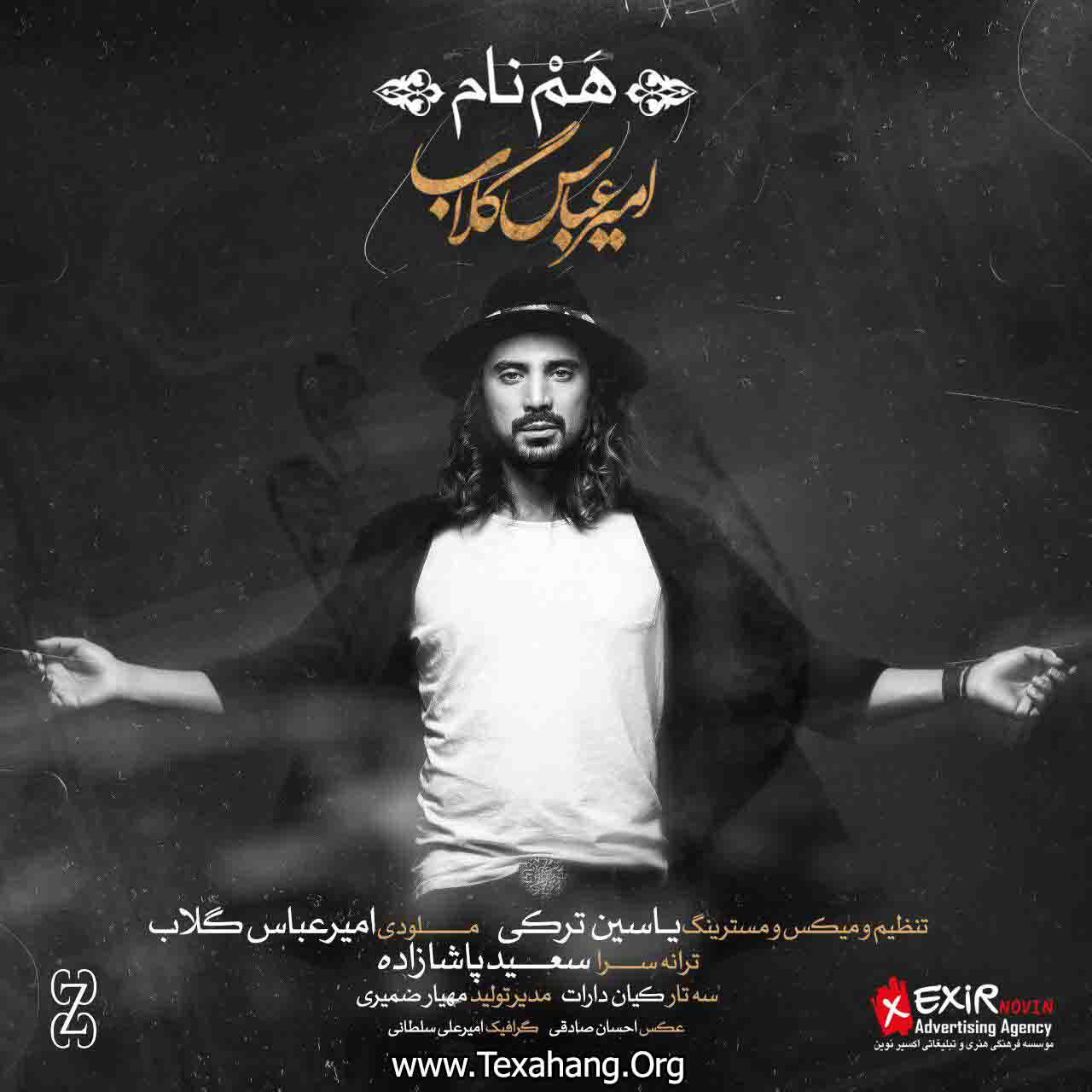 متن آهنگ هم نام امیر عباس گلاب