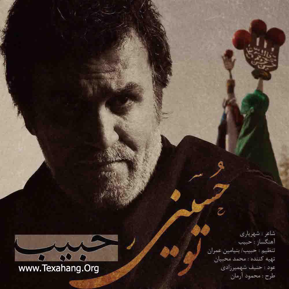 متن آهنگ تو حسینی حبیب