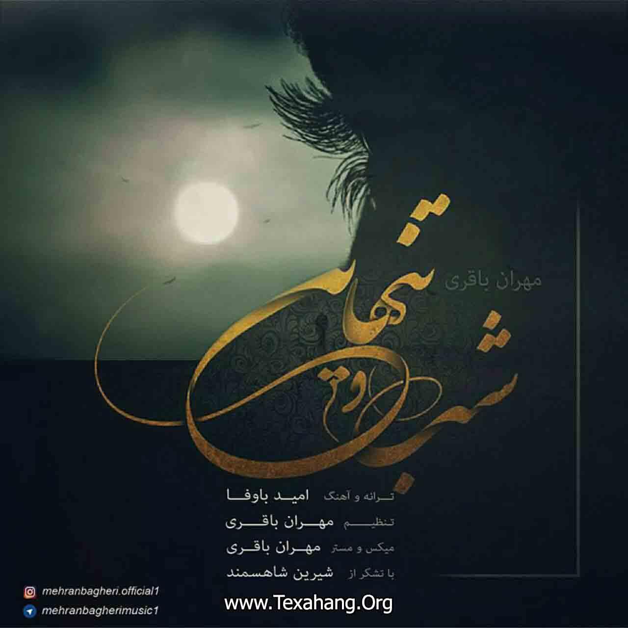 متن آهنگ شب و تنهایی مهران باقری
