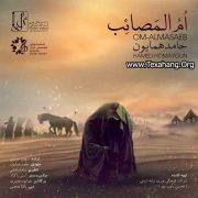 متن آهنگ حامد همایون بنام ام المصائب