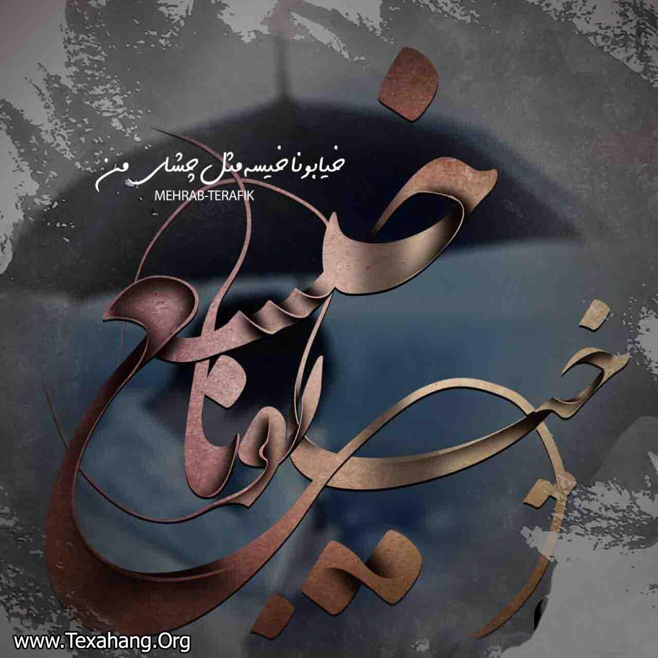 متن آهنگ ساعت عشق مهراب