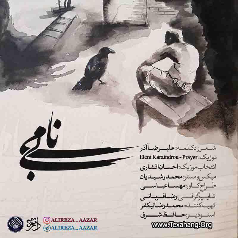متن آهنگ بی نامی علیرضا آذر