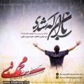 متن آهنگ باران که شدی مسعود محمد نبی
