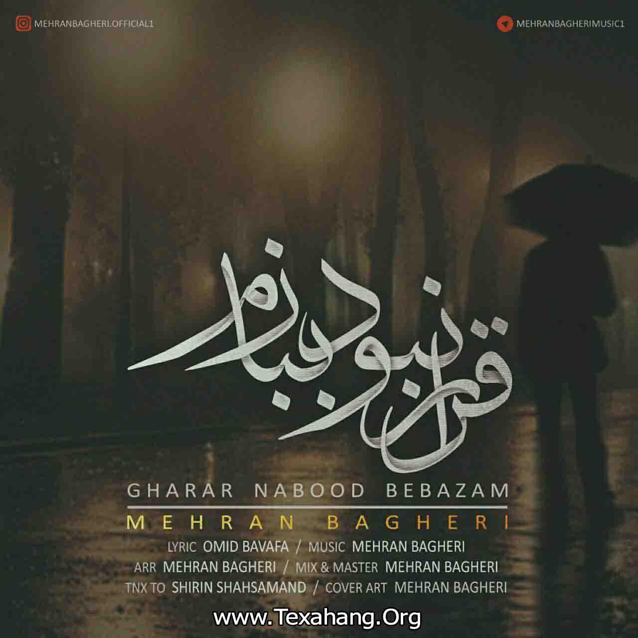 متن آهنگ قرار نبود ببازم مهران باقری