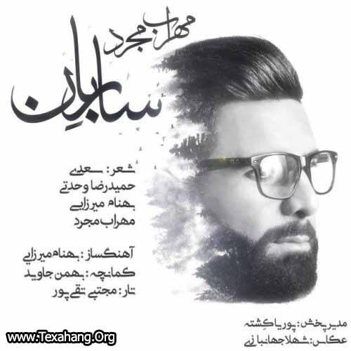 متن آهنگ ساربان مهراب مجرد