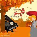 متن آهنگ رویای پاییزی احمد سلو