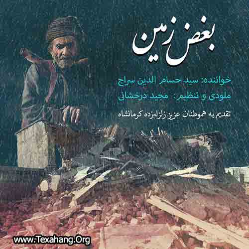 متن آهنگ بغض زمین حسام الدین سراج