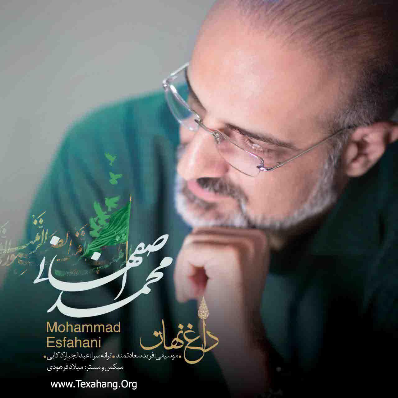 متن آهنگ محمد اصفهانی داغ نهان
