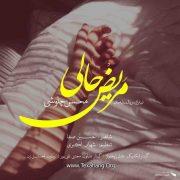متن آهنگ مریض حالی محسن چاوشی