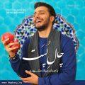 متن آهنگ چال لپت میلاد مشهدی