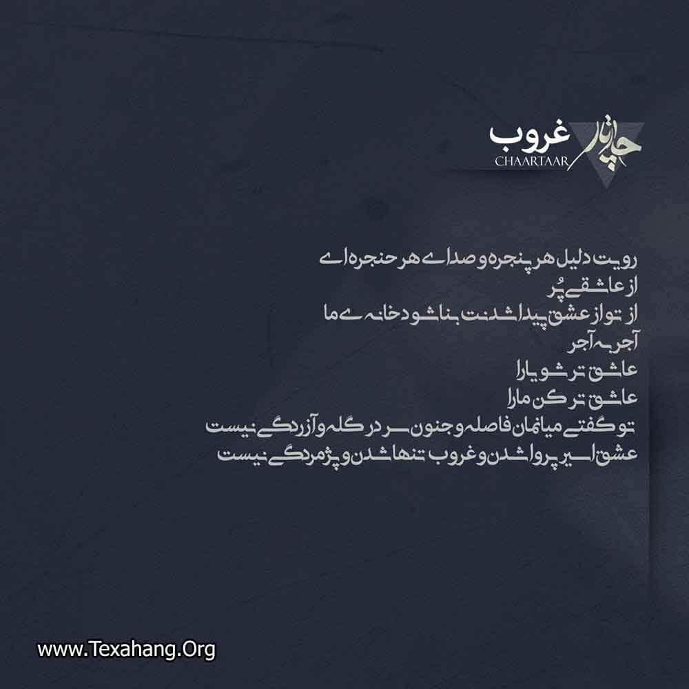 متن آهنگ چارتار غروب