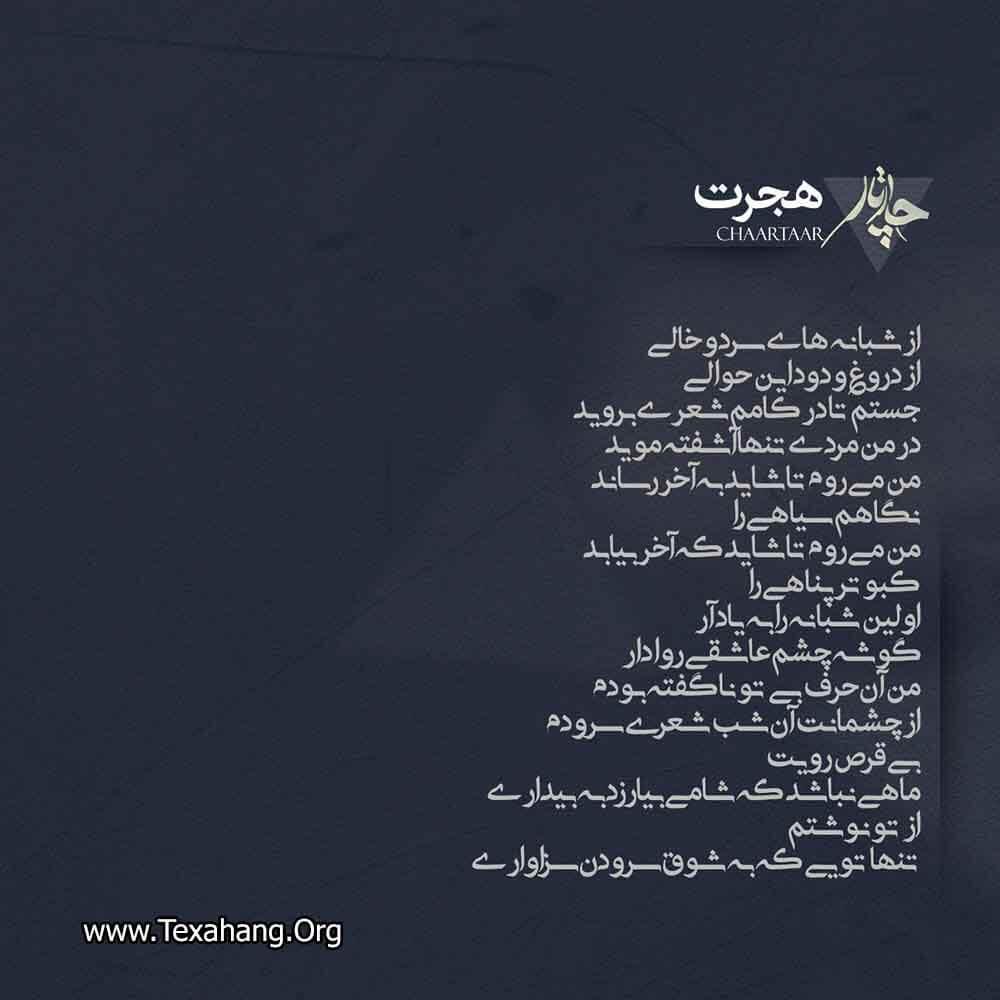 متن آهنگ چارتار هجرت